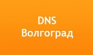 ДНС Волгоград