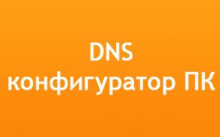 Как собрать компьютер в ДНС конфигураторе