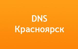 ДНС Красноярск