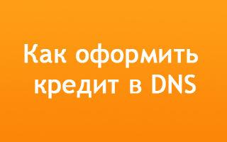 Как оформить кредит онлайн в интернет магазине DNS