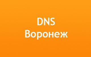 ДНС Воронеж