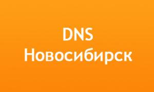 ДНС Новосибирск